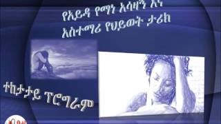 Aida Yemane - Sad Educational True Story  Season 2 Part 1