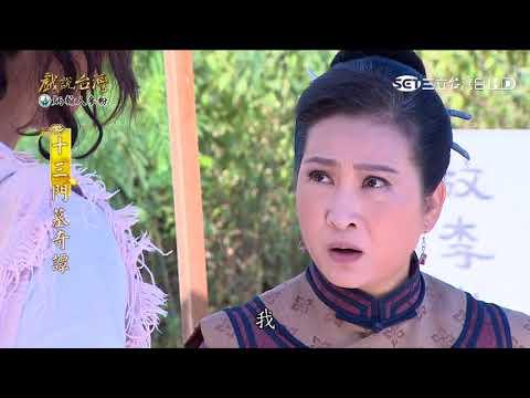 台劇-戲說台灣-十三門墓奇譚-EP 08