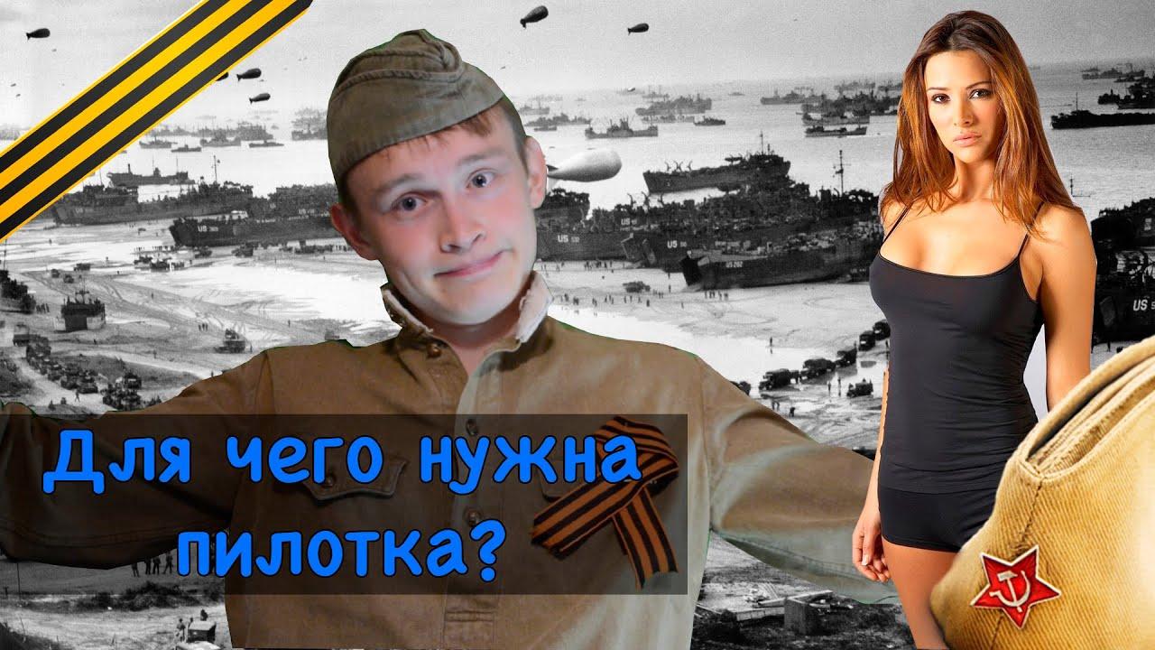 pilotka-cheshetsya