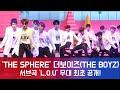 THE SPHERE 더 보이즈(The Boyz), 서브곡 ′L.O.U′ 무대 최초 공개! 180905