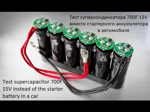 Аккумулятор на конденсаторах