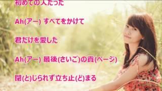 最後の頁~Last Page~/西田あい  カラオケ