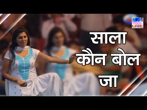 Sala Kon Bol Ja  #Farmana Ragni Competition  #Hot Dance  #SM Communication