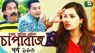 বাংলা কমেডি নাটক - Chapabaj | EP - 193 | ATM Samsuzzaman, Hasan Jahangir, Joy, Eshana, Any