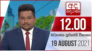 Derana News 12.00 PM -2021-08-19