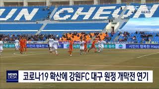 """""""코로나19 확산, 강원FC 원정 개막전 연기"""
