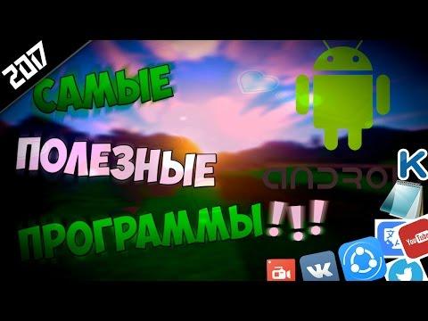 Полезные Программі Для Андроид