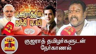 GUJARAT POLLS | EXCLUSIVE Interview with Tamils from Surat on Demonetisation and GST | Thanthi Tv