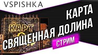 Священная Долина как играть? (Карт-о-Смотр 9) Vspishka.pro