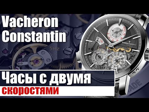 Vacheron Constantin Twin Beat Perpetual Calendar | Подробный обзор