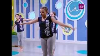 رياضة - حركة - تمارين يوغا خاصة بالأطفال