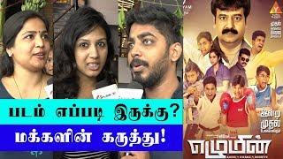 Ezhumin Movie Public Review | Vivek | Devayani | VPViji