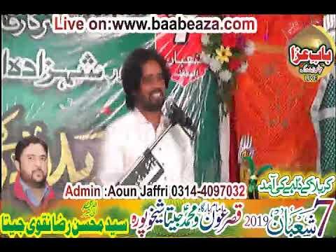 Zakir Syed Abul Hassan Naqvi Jashan 7 Shaban 2019 Jaita Sheikhupura (www.baabeaza.com)