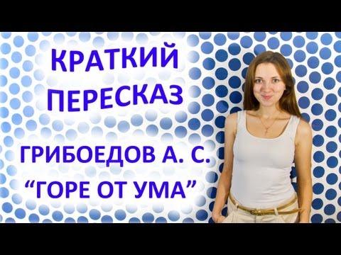 «Горе от ума» краткое содержание - Грибоедов А С