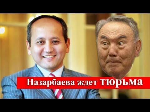Мухтар Аблязов: Назарбаева посадим в тюрьму
