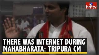 Internet Existed during Mahabharata Period | National Fast | hmtv