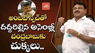 Ambati Rambabu Super Speech In AP Assembly 2019 | YS Jagan Speech | Tammineni Sitaram | YOYO TV