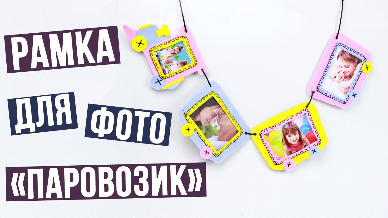 Детские рамки как сделать своими руками 100