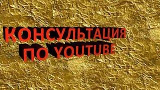 Продвижение ютуб канала /Консультация/ Как заработать на своем канале ютуб