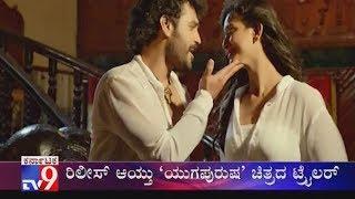 'Yuga Purusha' Back in Arjun Dev Debut
