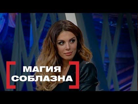 Магия соблазна. Касается Каждого, эфир от 01.05.2014