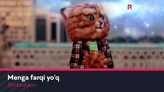 Shohruhxon - Menga farqi yo'q   Шохруххон - Менга фарки йук