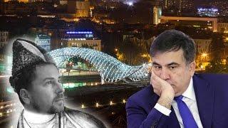 Тбилиси - о Саакашвили