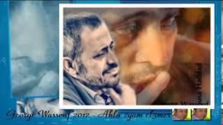 George Wassouf 2012 - Ahla 2yam el3mer  جورج وسوف احلى ايام العمر