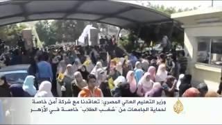 جامعات مصرية تستعين بشركات أمن خاصة
