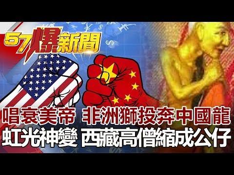 台灣-57爆新聞-20181116-唱衰美帝 非洲獅投奔中國龍 虹光神變 西藏高僧縮成公仔