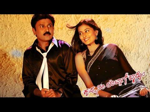 Full Kannada Movie 2010 | Krishna Nee Late Aagi Baaro | Ramesh Arvind, Mohan, Neetu. video