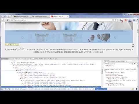 Как определить размеры элементов сайта в браузере