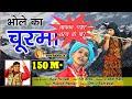 New Bhole DJ Song #भोले का चूरमा #Bhole Ka Churma #Bhole Baba Bhajan #Raju Punjabi #VR Bros #2017 MP3