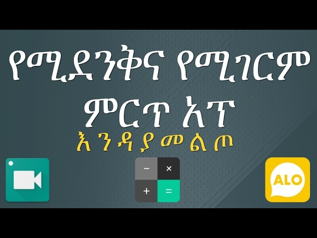 [Amharic]  Hide Apps in PrivateMe, a New Solution for Better Privacy ...