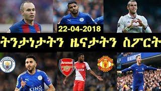 ትንተናታት ስፖርትን ምስግጋር ተጻወትን ብህድሞና // 22-04-2018//FOOTBALL TRANSFER NEWS