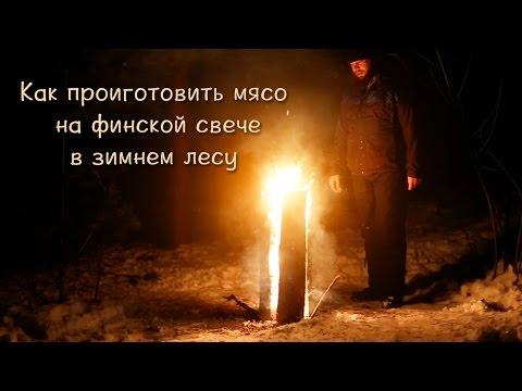 Как приготовить мясо на финской свече в зимнем лесу