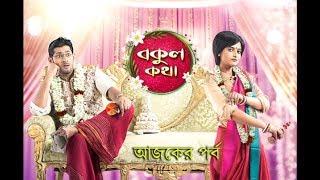 # {Review} বকু ল কথা Bokul kotha আজকের Episode