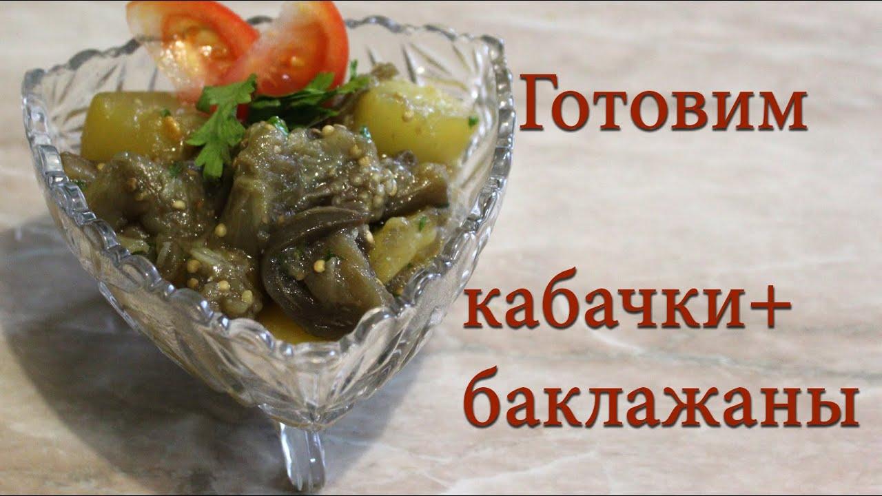 Как вкусно приготовить кабачки с баклажанами на сковороде