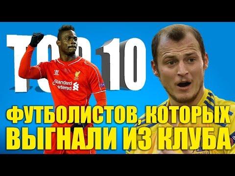ТОП-10 футболистов, которых выгнали из клуба
