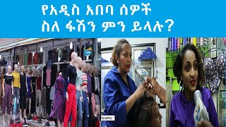 Ethiopia:What do you say about fashion?