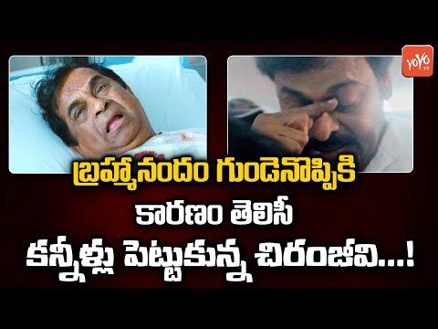 Chiranjeevi Emotional About Brahmanandam Health | Tollywood | Telugu News | YOYO TV Channel