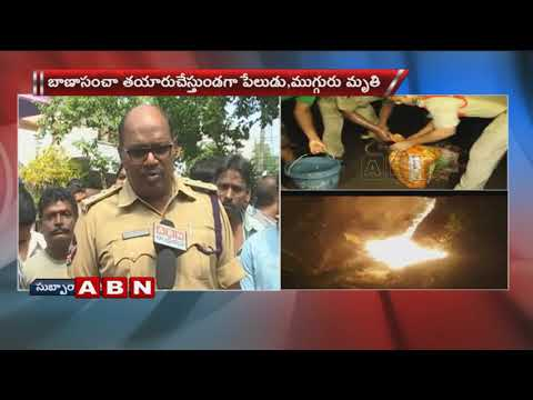 3 Lost Life as Crackers Manufacturing Home Bursts Into Flames In Subbarao Peta | East Godavari