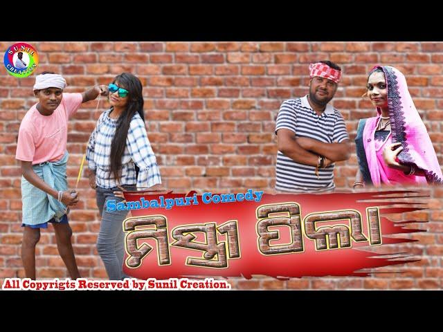 Mistri Pila || Sambalpuri Comedy || Sunil Creation thumbnail
