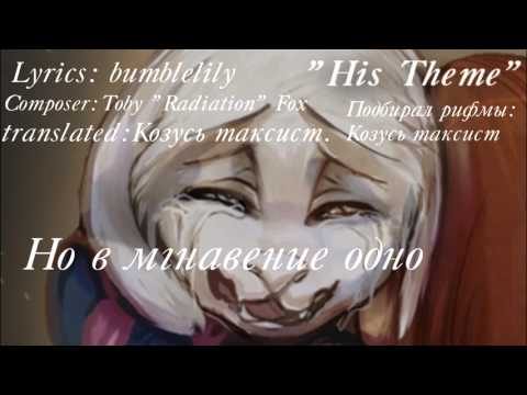 ⌈Original Lyrics⌋ His Theme ⌈Undertale⌋/ ПЕРЕВОД