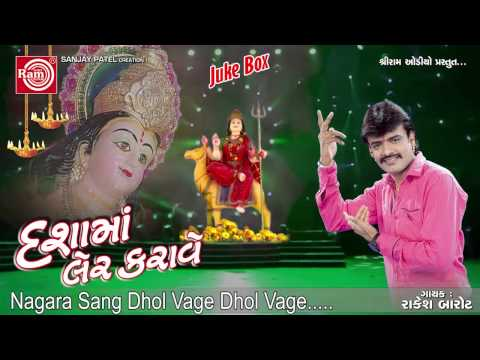Nagara Sang Dhol Vage|dashamana Garba|rakesh Barot video
