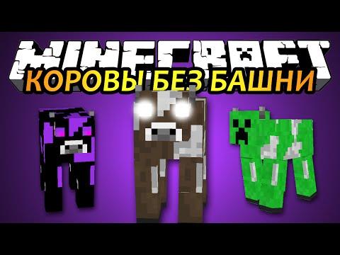 КОРОВЫ БЕЗ БАШНИ - Minecraft (Обзор Мода)