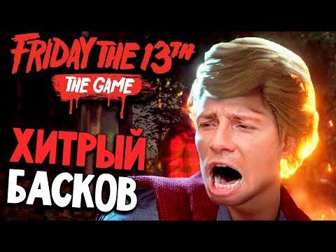 ОСТОРОЖНОСТЬ ПРЕВЫШЕ ВСЕГО - Friday the 13th: The Game (пятница 13 игра на русском) #30