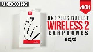 ಹೊಸ OnePlus Bullet Wireless 2 Earphones ಅನ್ಬಾಕ್ಸಿಂಗ್ ಮತ್ತು ಫಸ್ಟ್ ಲುಕ್   Kannada - ಕನ್ನಡ