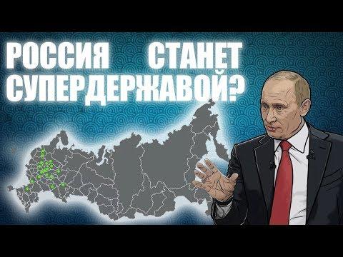 Станет ли Россия супердержавой. Часть 1/2