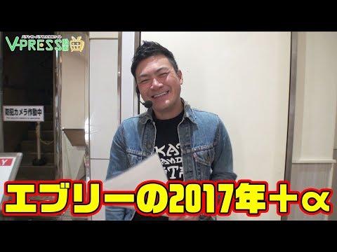 パチスロ【インタビュー】エブリーの2017年+α